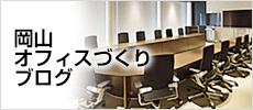 岡山オフィスづくりブログ