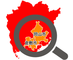 岡山オフィスづくり.comご対応エリア