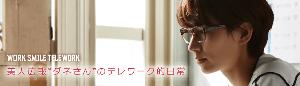 株式会社WORK SMILE SATELLITE(ワークスマイルサテライト:ワクサテ)