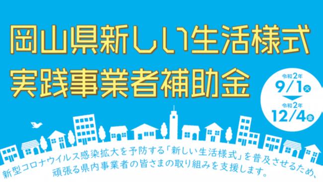 岡山県新しい生活様式 実践事業者補助金